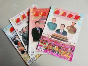 党员生活1999年4册合售(1999年第8、9、10、12期含国庆50周年)