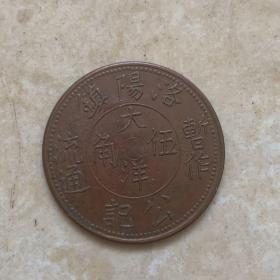 民国常州地区铜元代价币——洛阳镇公记大洋五角