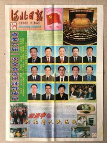 省六届一次会议当选