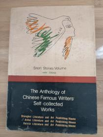 Short Stories Volume