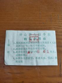 文革品种:1972年江苏省南京市钟山牌九钻手表购买专用券票,品种独特。用66年江苏布票印刷。