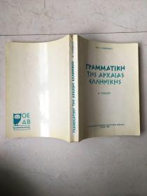 希腊文原版  图书一本 333页