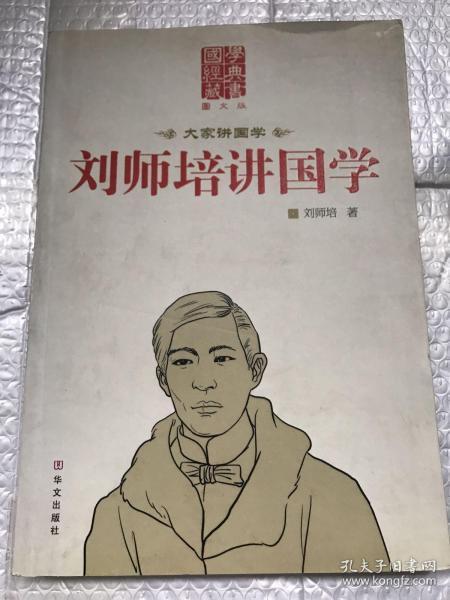 刘师培讲国学