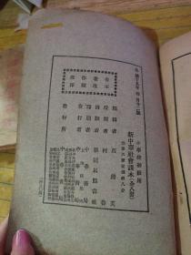 高中新物理学(下册) 高级中学学生用 民国出版