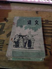 山东省小学试用课本语文( 第十、9、8、7册)019、018