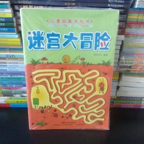 迷宫大冒险共4册