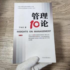 管理10论