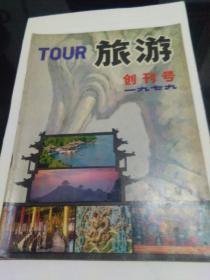 旅游   创刊号