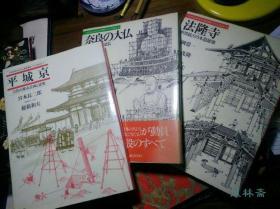 日本经典建筑 法隆寺 奈良的大佛 平城京 日文版三卷单售