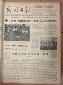 光明日报 1978年5月合订本1到31日全 11日 首发 :实践是检验真理的唯一标准。