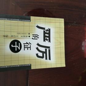 围棋战术技巧丛书:严厉的征子