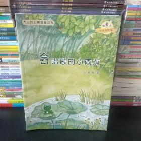 大自然幻想微童话集(全十册)