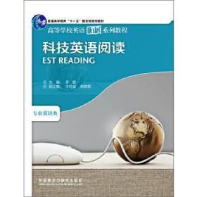 科技英语阅读(高等学校英语拓展系列教程)(2013) 李健 ,武立红