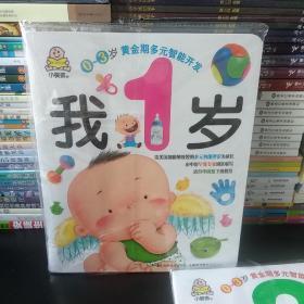 全套3册小婴孩 宝宝书籍1-2岁 我一岁了+爱阅读+全脑开发思维训练 一岁儿童书籍 早教书 学前幼儿读物益智启蒙智力图书 婴儿撕不烂