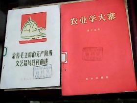 沿着毛主席的无产阶级文艺路线胜利前进=