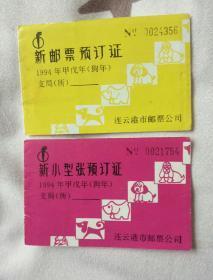 94新邮票预订证,小型张预订证