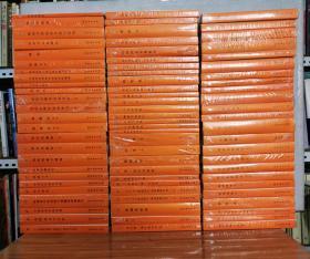 汉译世界学术名著丛书 分科本 哲学(63种 77册合售)