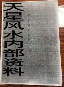 韦氏天星风水内部资料书天星地理学