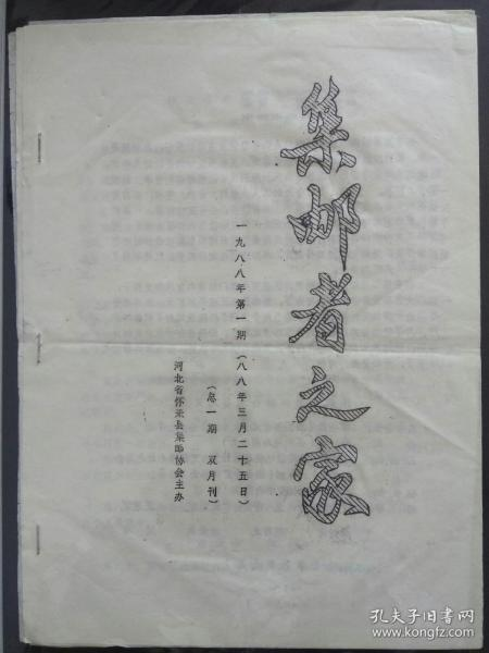 河北省油印邮刊:集邮者之家   1988年创刊号(印量200册)