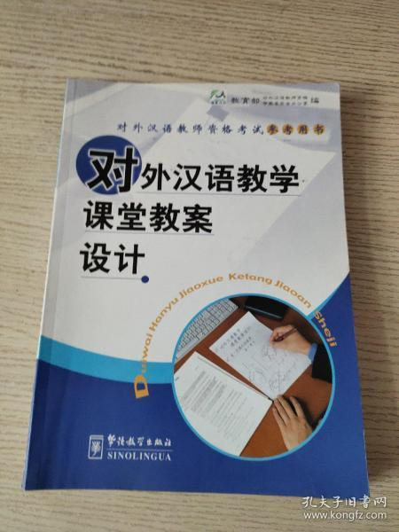 对外汉语教学课堂教案设计