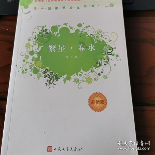 繁星·春水/语文新课标必读丛书