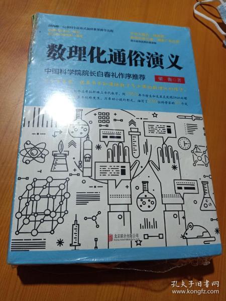 数理化通俗演义(新版)全二册