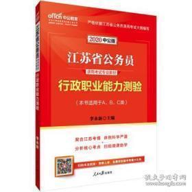 中公版·江苏省公务员录用考试专业教材:行政职业能力测验(2020新版)