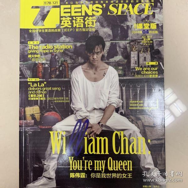 TEENSSPACE英语街(高中课堂版 Apr.2017第4辑)