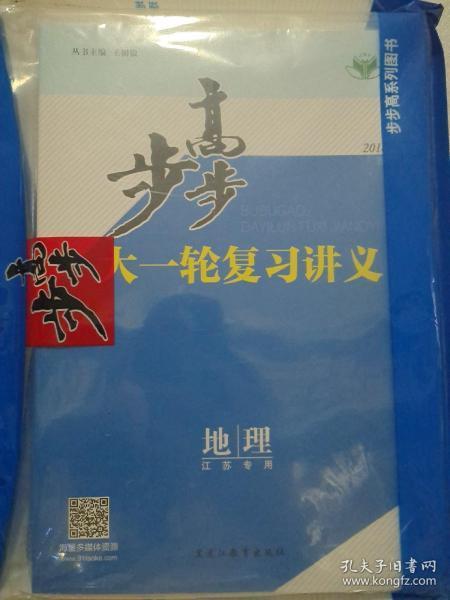步步高  大一轮复习讲义 地理(江苏专用)2018