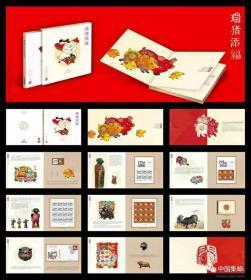 2019-1己亥年四轮生肖猪邮票 《瑞猪添福》总公司生肖文化专题册
