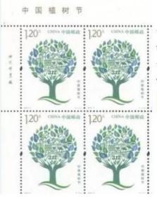 2019-4 《中国植树节》邮票 左上四方连