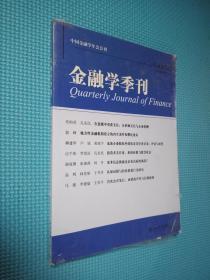 金融学季刊(第8卷 第2期).