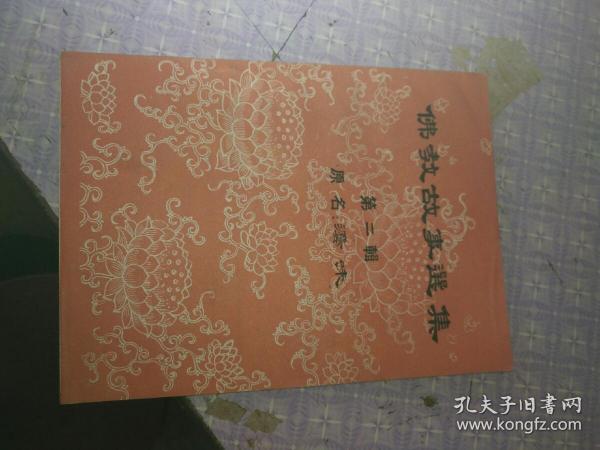佛教故事选集,第二集