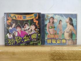金碟豹 劲歌金曲+新歌金曲VCD