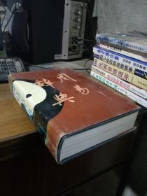 周易辞典 1992年一版一印 精装带书衣 私藏品好