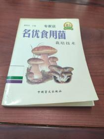 名优食用菌栽培技术