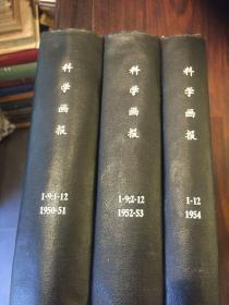 科学画报(1950年、1951年、1952年第十六、十七、十八卷,1953年、1954年)共53期 精装合订本