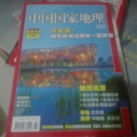 中国国家地理2008-8