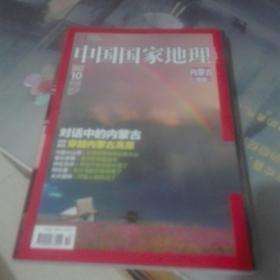 中国国家地理2012《内蒙古专辑》