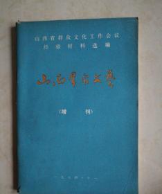 山西群众文艺  一九七四年.十一  (增刊)