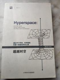超越时空:通过平行宇宙、时间卷曲和第十维度的科学之旅