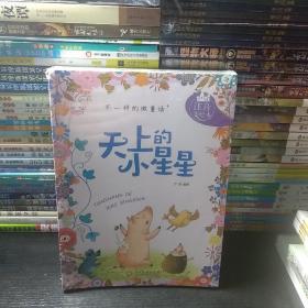 不一样的微童话 注音美绘本 共12册 塑封