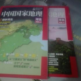 中国国家地理2015《河北专辑》