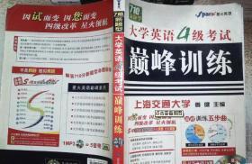 大学英语四级考试巅峰训练-星火英语  姜健,丛丽香  山东电子音像出版社 9787894810274