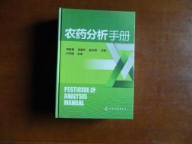 农药分析手册