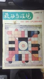 气功与环境1994.1