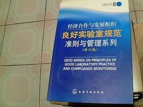 经济合作与发展组织良好实验室规范准则与管理系列(修订版)