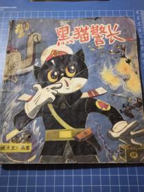 连环画《黑猫警长》(二)