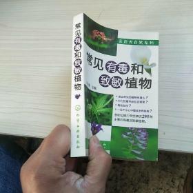 常见有毒和致敏植物