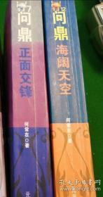问鼎(2册合售)